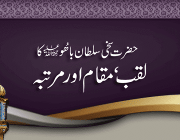 laqab Sultan Bahoo