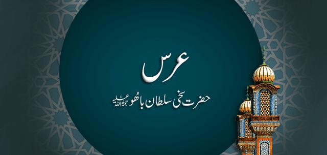 Sultan Bahoo Urs