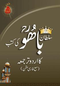 sultan bahoo books